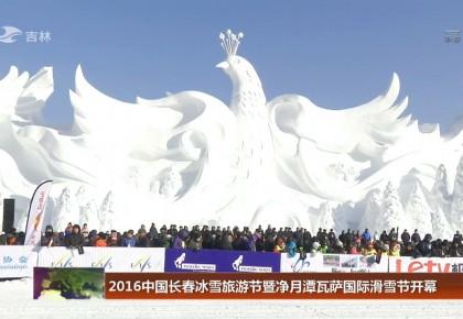 2016中国长春冰雪旅游节暨净月潭瓦萨国际滑雪节开幕