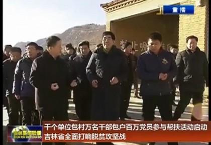 千个单位包村万名干部包户百万党员参与帮扶活动启动 吉林省全面打响脱贫攻坚战