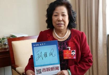 【代表v说】全国人大代表刘桂凤:政策支持资金投入 帮助困难企业稳发展