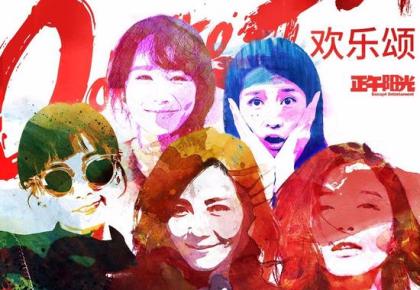 《欢乐颂》受众:90后最爱 王凯靳东抢戏