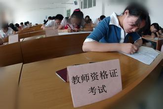 吉林省2016年下半年中小学教师资格考试开始网上报名