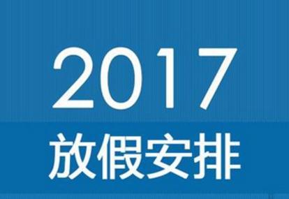 吉林省公布2017年节假日安排 中秋国庆连休8天