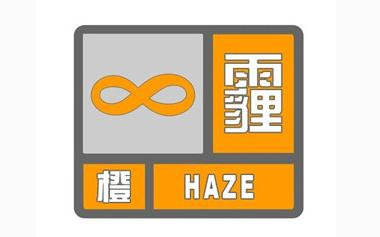 吉林省长春市发布霾橙色预警