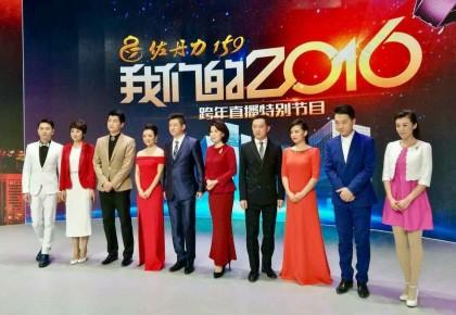 """吉林卫视""""我们的2016""""跨年直播特别节目主持人第一次带妆彩排"""