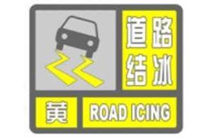 吉林省发布道路结冰黄色预警