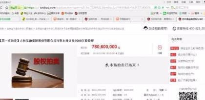 长春中院司法拍卖一亿股股权 13.01亿成交创全国网拍新纪录