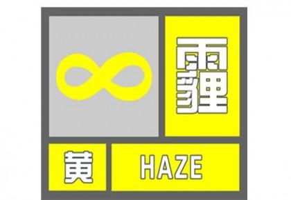 吉林省长春市发布霾黄色预警