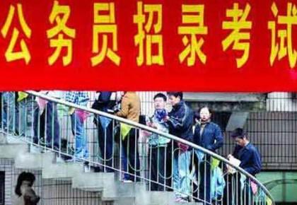 2017年吉林省将招录公务员2364人考试4月举行