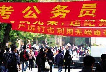 吉林省公务员考试3月6日起报名