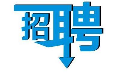 万博手机注册省支柱产业招聘大会4月8日在省人才市场举行