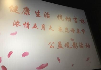 """""""健康生活 悦动吉林 浓情五月天 感恩母亲节""""公益观影活动在长春吉视迅驰影城成功举办"""
