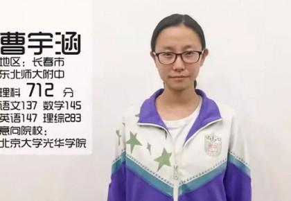 吉林省高考各地最强学霸巡礼!