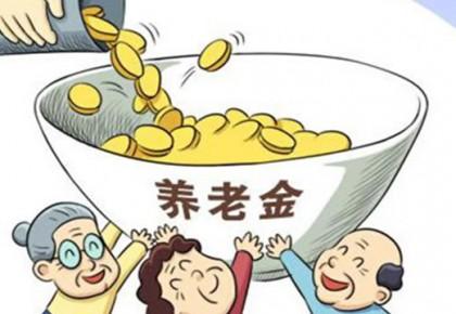 好消息!吉林省企业退休人员基本养老金再度上调,人均月增加约132元!