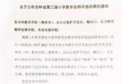 吉林省第三届小学教学名师评选结果出炉!有你的老师吗?