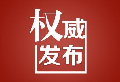 刘国中省长连夜到省防指 调度部署强降雨防御工作