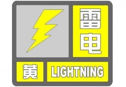 吉林省發布雷電黃色預警