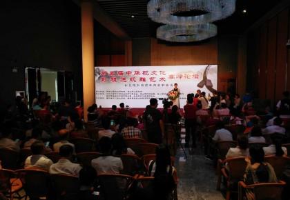 """2017""""长白山之夏""""第五届中华砚文化高峰论坛"""