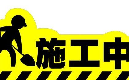 长春多条道路近期封闭占道施工,最长的三个月!请注意绕行!