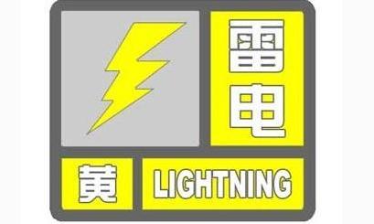 吉林省发布雷电黄色预警
