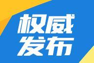 吉林省人民政府防汛抗旱指挥部关于做好强降雨防范工作的通知