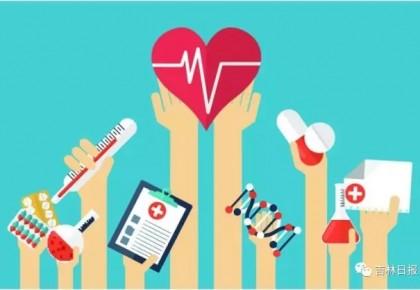 长春将艾滋病、血友病、自闭症等7种疾病纳入特殊疾病救助范围