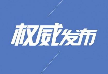 九寨沟地震致20人遇难 431人受伤