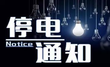 11-12日停水,13-15日停气,15-18日计划停电……看看有没有你家!