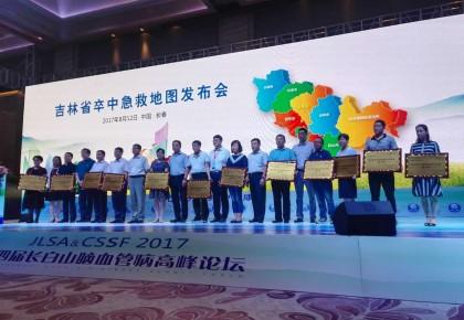 吉林省卒中急救地图正式发布