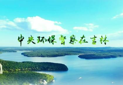 让绿色成为发展底色 辽源松原延边等地群众热议环境保护