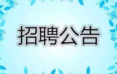 2017年吉林省省直事业单位公开招聘59名工作人员