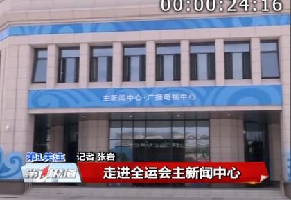 【独家视频】走进全运会主新闻中心