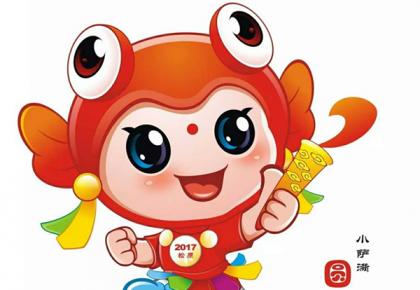 吉林省第七届民运会会徽、会歌、吉祥物正式亮相