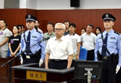 河南省政法委原书记吴天君受贿1100万 判11年