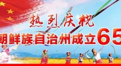 【特稿】新華社:長白山下,民族團結之花常開長盛!