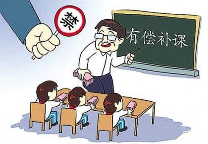 教育部强调:各地无条件禁止有偿补课