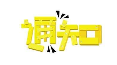 长春、延吉、白山的朋友看好!要停水停电啦!