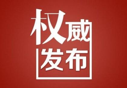 吉林省纪委通报5起违反农机购置补贴政策侵害群众利益典型案例