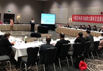 中国吉林省与加拿大媒体交流座谈会在温哥华举行