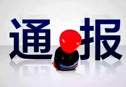 吉林省纪委通报8起 违反中央八项规定精神及责任追究典型案例