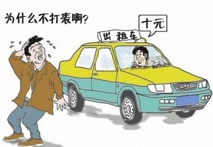 十一前夕长春市开展出租车集中整治 严查索要高价、改装计价器等违规行为
