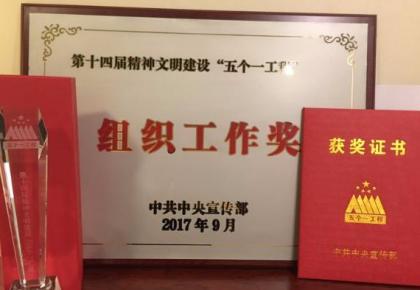 """我省四部作品斩获第十四届""""五个一工程""""奖"""