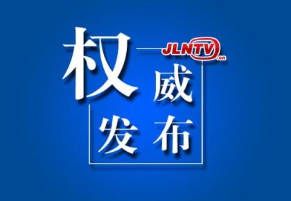吉林省十二屆人大常委會37次會高票通過《吉林省全民閱讀促進條例》