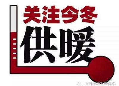 【国庆节特辑】供热准备服务手册请收藏
