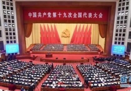 老外看中国   十九大报告有哪些亮点?世界主流媒体这样说——