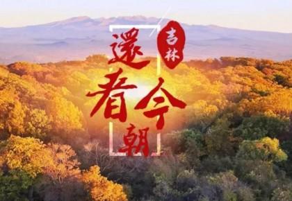 《還看今朝—吉林篇》未播先熱!網友熱情期待組團點贊!今日14時強勢登陸央視!