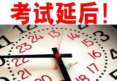 全省执业药师资格考试时间调整!推迟至11月18日、19日