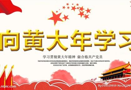 学习黄大年,做出彩中国人