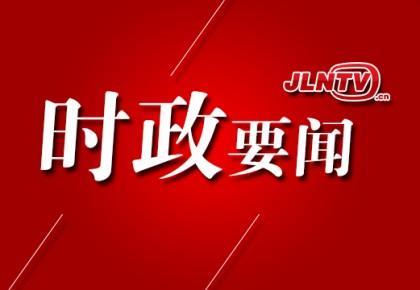 中共国务院党组召开会议 深入学习贯彻党的十八届七中全会精神 李克强主持会议并讲话