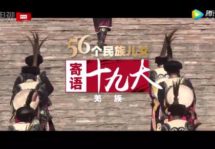 杨佳丽(羌族):歌舞送进村 帮扶送到户