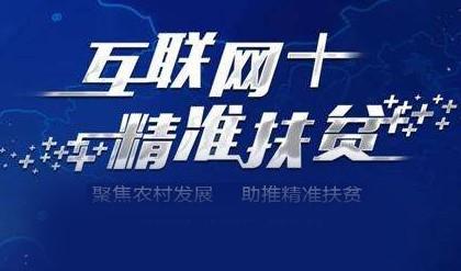 日本专家宫崎卓:互联网+精准扶贫具有中国特色